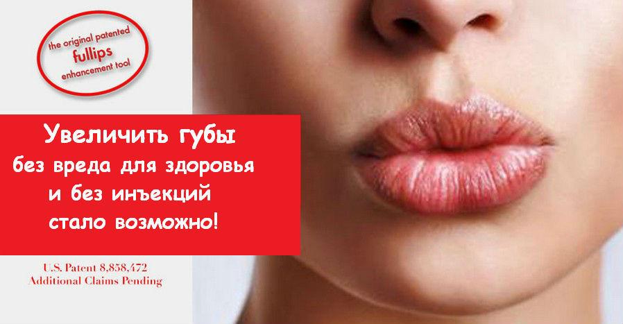 «Fullips» помпа для увеличения губ