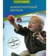 Компетентный малыш. Рук-во для родителей с примерами увлекательных подвижных игр. От 0 до 3 лет. Циммер Р.