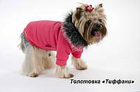 "Толстовка ""Тиффани""  для собак, размерЫ  XS, XS-2, S"