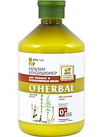 Бальзам-кондиционер O'Herbal для тусклых и безжизненных волос 500 мл. (арт. 5901845500531)
