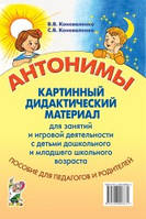 Антонимы. Картинный дидактический материал для занятий с детьми старшего дошкольного и младшего школьного возр