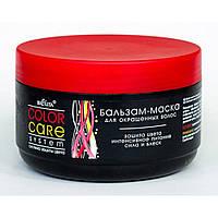 Бальзам-маска для окрашенных волос Color Care System