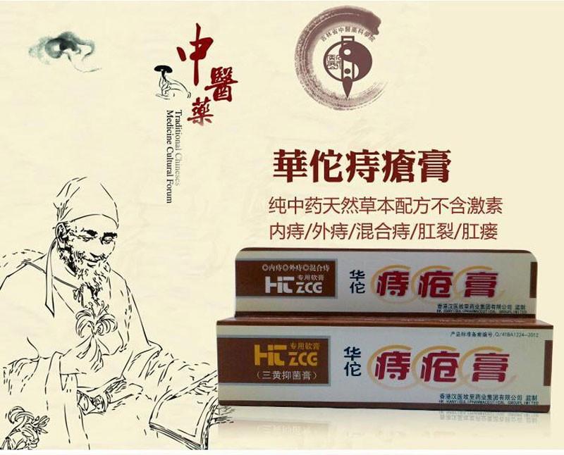 <b>Китайская</b> <b>мазь</b> от геморроя Хуато, Huatuo Piles Cream 25грм ...