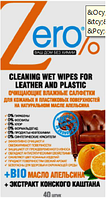 """""""ERO"""" салфетки влажные для кожаных поверхностей и пластика 40/20"""