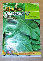 Семена Щавель Одесский 17