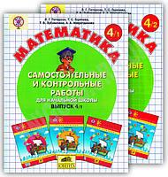 Математика 4 класс Самостоятельные и контрольные работы 2 варианта Авт: Л. Петерсон Изд-во: Ювента