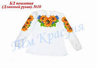 Блузка детская с длинным рукавом БД-10