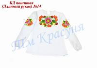 Блузка детская с длинным рукавом БД-14