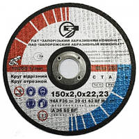 Круг отрезной по металлу ЗАК 150х2.0х22 (30 шт./упаковка)