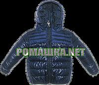 Детская куртка ветровка р. 86 с капюшоном на холодное лето, теплую осень, весну, ТМ Lefties 3024 Синий