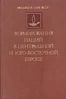 Формирование наций в центральной и юго-восточной Европе
