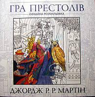 Гра престолів Офіційна розмальовка антістрес