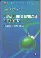 Олег Евтихов Стратегии и приемы лидерства. Теория и практика