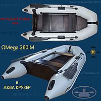 Лодка надувная моторная пвх omega Ω 260 М  (лодка Омега со стационарным транцем под мотор)