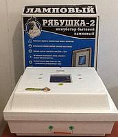 Инкубатор Рябушка-2 (70 яиц) ручной