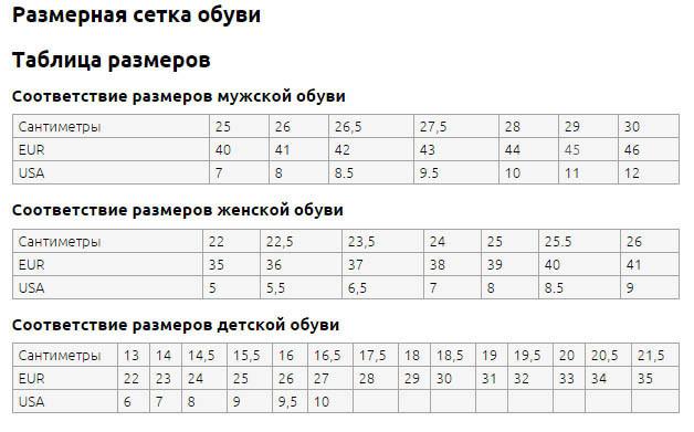 показать таблицу размер обуви