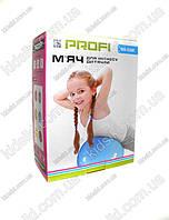 Мяч для фитнеса детский PROFI 45 см