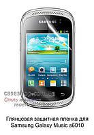 Глянцевая защитная пленка для Samsung s6010 Galaxy Music