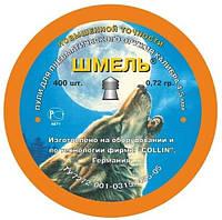 """Пульки """"ШМЕЛЬ"""" Повышенной точности 400 шт (0,72 гр)"""