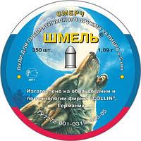 """Пульки """"ШМЕЛЬ"""" Смерч 350 шт (1,09 гр) премиум"""