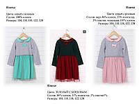 Платье для девочки с фатином. Размер 104 - 128 см