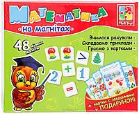 Игра настольная Математика на магнітах Vladi Toys