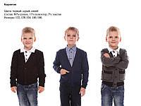 Школьная кофта для мальчика. Размер 122 - 146 см. Разные цвета