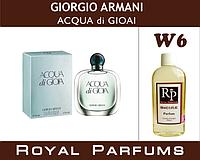 Духи на разлив Royal Parfums (Рояль Парфюмс) 100 мл Giorgio Armani «Acqua Di Gioia» (Джорджио Армани Аква ди Д