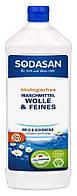 Жидкое органическое средство-концентрат SODASAN Woolen Wash для стирки шерсти, шелка и деликатных тканей 0,5л