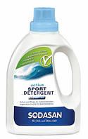 Жидкое органическое средство SODASAN Active Sport для стирки спортивной одежды 750 мл