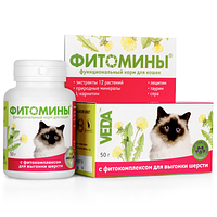 Фитомины - Для выгонки шерсти для кошек