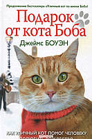 Подарок от кота Боба, 978-5-386-08091-4