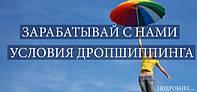Предлагаем сотрудничество по системе дропшиппинг, модная женская одежда, Харьков