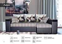 Угловой диван Робин с пуфом и ящиками в подлокотниках
