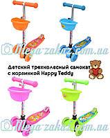 Самокат детский трехколесный Happy Teddy (Trolo Mini): регулируемая высота руля, 4 цвета