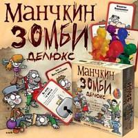 Карточная настольная игра Манчкин Зомби Делюкс
