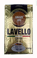 Кофе молотый Lavello Grande Oro 250гр.