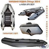Лодка надувная пвх моторная килевая omega Ω 300 К