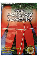 Семена моркови Московская зимняя 545 среднеспелая, 20 г. для длительного хранения