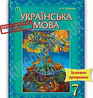 Підручник Українська мова 7 клас Нова програма Авт: Глазова О. Вид-во: Освіта, фото 1