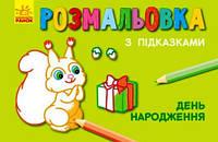 Розмальовки з підказками: День народження (у)