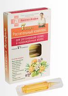 Растительный комплекс для регенерации сухих и поврежденных волос. Аптечка Агафьи.