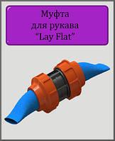"""Зажимная муфта для шланга Lay Flat 3"""" капельный полив"""