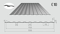 Профнастил стеновой C-10 1200/1150 с цинковковым покрытием 0,45мм
