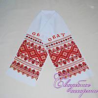 """Свадебный рушник """"Сват""""(2)"""