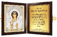 Набор для вышивания бисером православный складень Ангел Хранитель СМ7005