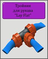 """Зажимной тройник для шланга Lay Flat 3"""" капельный полив"""