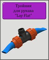"""Тройник для шланга Lay Flat 3""""х3"""" Н капельный полив"""