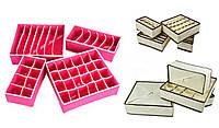 Набор органайзеров для белья Эконом 4 органайзера комплект