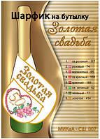 """Шарфик на бутылку ― """"Золотая свадьба"""""""